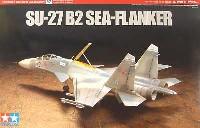 タミヤ1/72 ウォーバードコレクションSu-27 B2 シーフランカー