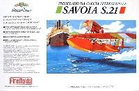 ファインモールド1/72 紅の豚サボイア S.21 試作戦闘飛行艇 (映画紅の豚)