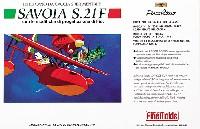 ファインモールド1/72 紅の豚サボイア S.21F 後期型 (紅の豚)