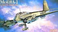 ファインモールド1/72 航空機メッサーシュミット Me410A-1 (爆撃機型)