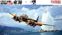 ファインモールド1/72 航空機海軍陸上哨戒機 九州Q1W1 東海11型