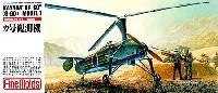 ファインモールド1/72 航空機陸軍萱場式 カ号(オ号) 1型観測機