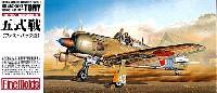 ファインモールド1/72 航空機五式戦闘機 1型 ファストバック型