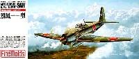 ファインモールド1/72 航空機海軍艦上戦闘機 烈風 11型
