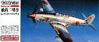 ファインモールド1/72 航空機飛燕二型改 ファストバック型
