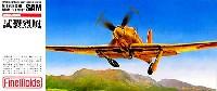 ファインモールド1/72 航空機海軍艦上戦闘機 試製 烈風