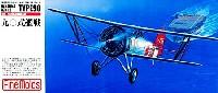 ファインモールド1/72 航空機海軍 90式艦上戦闘機 2型