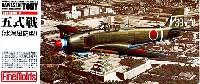 ファインモールド1/72 航空機五式戦闘機 1型 水滴風防型