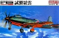 ファインモールド1/72 航空機海軍十八試陸偵 試製 景雲