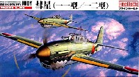 ファインモールド1/48 日本陸海軍 航空機海軍航空技術廠 艦上爆撃機 彗星(一一型/一二型)