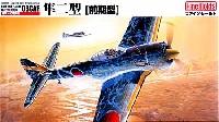 ファインモールド1/48 日本陸海軍 航空機陸軍 一式戦闘機 隼2型 前期型