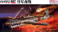 ファインモールド1/48 日本陸海軍 航空機海軍夜間戦闘機 彗星一二戊型 彗星夜戦