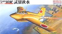 ファインモールド1/48 日本陸海軍 航空機海軍局地戦闘機 試製 秋水