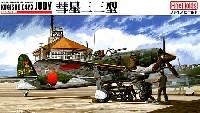 ファインモールド1/48 日本陸海軍 航空機海軍艦上爆撃機 彗星三三型
