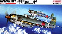 海軍艦上爆撃機 彗星四三型