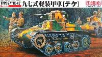 帝国陸軍 九七式軽装甲車 テケ