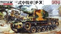 ファインモールド1/35 ミリタリー帝国陸軍 三式中戦車 チヌ