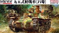ファインモールド1/35 ミリタリー帝国陸軍 九五式軽戦車 ハ号