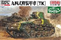 ファインモールド1/35 ミリタリー帝国陸軍 九四式軽装甲車 (TK)