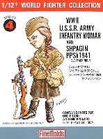 ソビエト陸軍女性兵士 ターニャ / シュパーギンPPSh1941