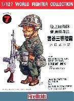 ファインモールド1/12 ワールドファイターコレクション陸上自衛隊 普通科隊員 雲谷三等陸曹 / 六四式小銃