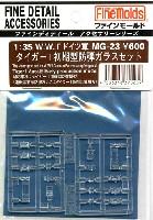 ファインモールド1/35 ファインデティール アクセサリーシリーズ(AFV用)タイガー 1 初期型 防弾ガラスセット