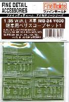 ファインモールド1/35 ファインデティール アクセサリーシリーズ(AFV用)米軍戦車用 ペリスコープセット 1