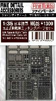 ファインモールド1/35 ファインデティール アクセサリーシリーズ(AFV用)九五式軽戦車 エッチングパーツセット