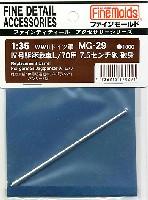 ファインモールド1/35 ファインデティール アクセサリーシリーズ(AFV用)4号駆逐戦車 L/70 用 7.5cm砲 砲身