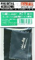 ファインモールド1/48 ファインデティール アクセサリーシリーズ(航空機用)日本海軍用 92式 7.7mm 旋回機銃 (ルイス機銃)