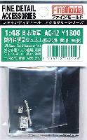 ファインモールド1/48 ファインデティール アクセサリーシリーズ(航空機用)日本海軍 機内装備品セット 1