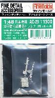 ファインモールド1/48 ファインデティール アクセサリーシリーズ(航空機用)日本機用 海軍機内装備品セット 2