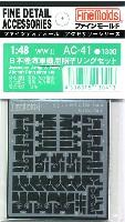 ファインモールド1/48 ファインデティール アクセサリーシリーズ(航空機用)日本海軍機用 照準リングセット 1
