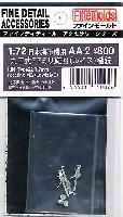 ファインモールド1/72 ファインデティール アクセサリーシリーズ(航空機用)92式 7.7mm旋回機銃 (ルイス機銃)