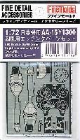 ファインモールド1/72 ファインデティール アクセサリーシリーズ(航空機用)烈風用 エッチングパーツセット