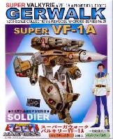 スーパーガゥオークバルキリー VF-1A 一般兵士用