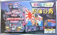 アオシマ1/32 大型デコトラ鉄火面仕様 怒涛の男