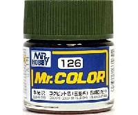 コクピット色 (三菱系) (半光沢) (C-126)