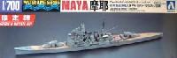 日本重巡洋艦 摩耶 (1942-1943.アッシ島海戦) WL&デティールアップガイド付