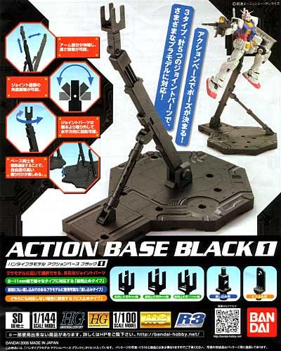 バンダイ プラモデル アクションベース 1 ブラックディスプレイスタンド(バンダイバンダイプラモデル アクションベースNo.0148215)商品画像