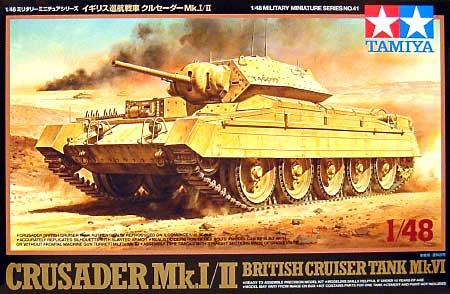 イギリス巡航戦車 クルセーダー Mk.1/2プラモデル(タミヤ1/48 ミリタリーミニチュアシリーズNo.041)商品画像