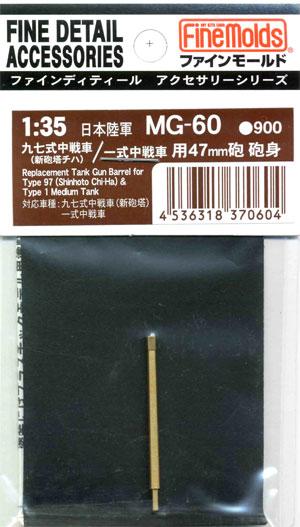 九七式中戦車(新砲塔チハ) / 一式中戦車用 47mm砲砲身メタル(ファインモールド1/35 ファインデティール アクセサリーシリーズ(AFV用)No.MG-060)商品画像