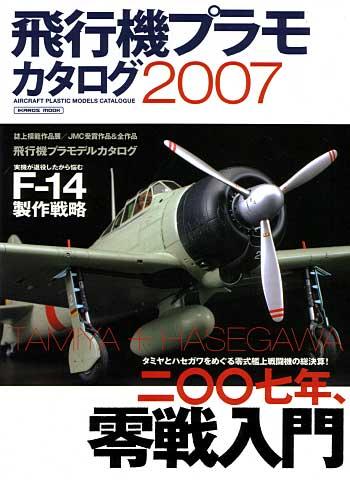 飛行機プラモカタログ 2007本(イカロス出版イカロスムック)商品画像