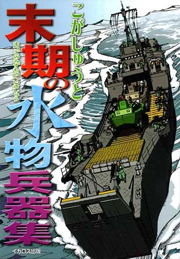 末期の水物兵器集本(イカロス出版こがしゅうと 単行本No.D-085)商品画像