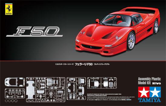フェラーリ F50プラモデル(タミヤ1/24 スポーツカーシリーズNo.296)商品画像