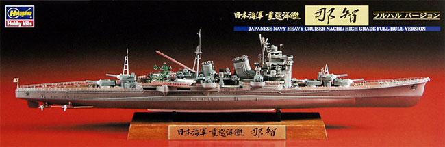 日本海軍 重巡洋艦 那智 フルハルバージョンプラモデル(ハセガワ1/700 ウォーターラインシリーズ フルハルスペシャルNo.CH108)商品画像