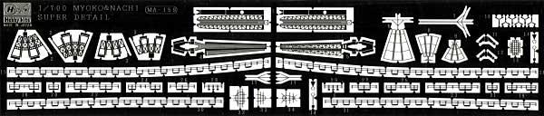 日本海軍 重巡洋艦 那智 フルハルバージョンプラモデル(ハセガワ1/700 ウォーターラインシリーズ フルハルスペシャルNo.CH108)商品画像_1