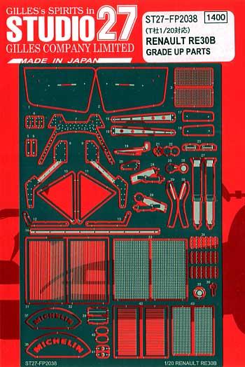 ルノー RE30B グレードアップパーツエッチング(スタジオ27F-1 ディテールアップパーツNo.FP2038)商品画像