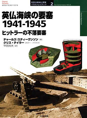 英仏海峡の要塞 1941-1945 ヒットラーの不落要塞本(大日本絵画世界の築城と要塞 イラストレイテッドNo.002)商品画像