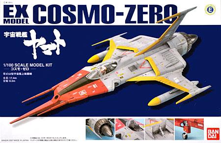 コスモ・ゼロ (零式52型宇宙艦上戦闘機)プラモデル(バンダイEXモデルNo.032)商品画像